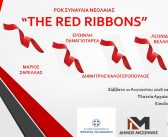 Έρχονται οι «Τhe Red Ribbons» στην Αρχαία Μεσσήνη